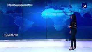 النشرة الجوية الأردنية من رؤيا 15-11-2019 | Jordan Weather