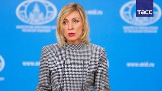 Мария Захарова прокомментировала ракетный удар США по авиабазе в Сирии