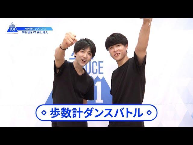 【井上 港人(Inoue Minato)VS草地 稜之(Kusachi Ryono)】歩数計ダンスバトル|PRODUCE 101 JAPAN