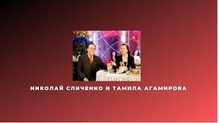 Народный Артист России Николай Сличенко и Тамила Агамирова.