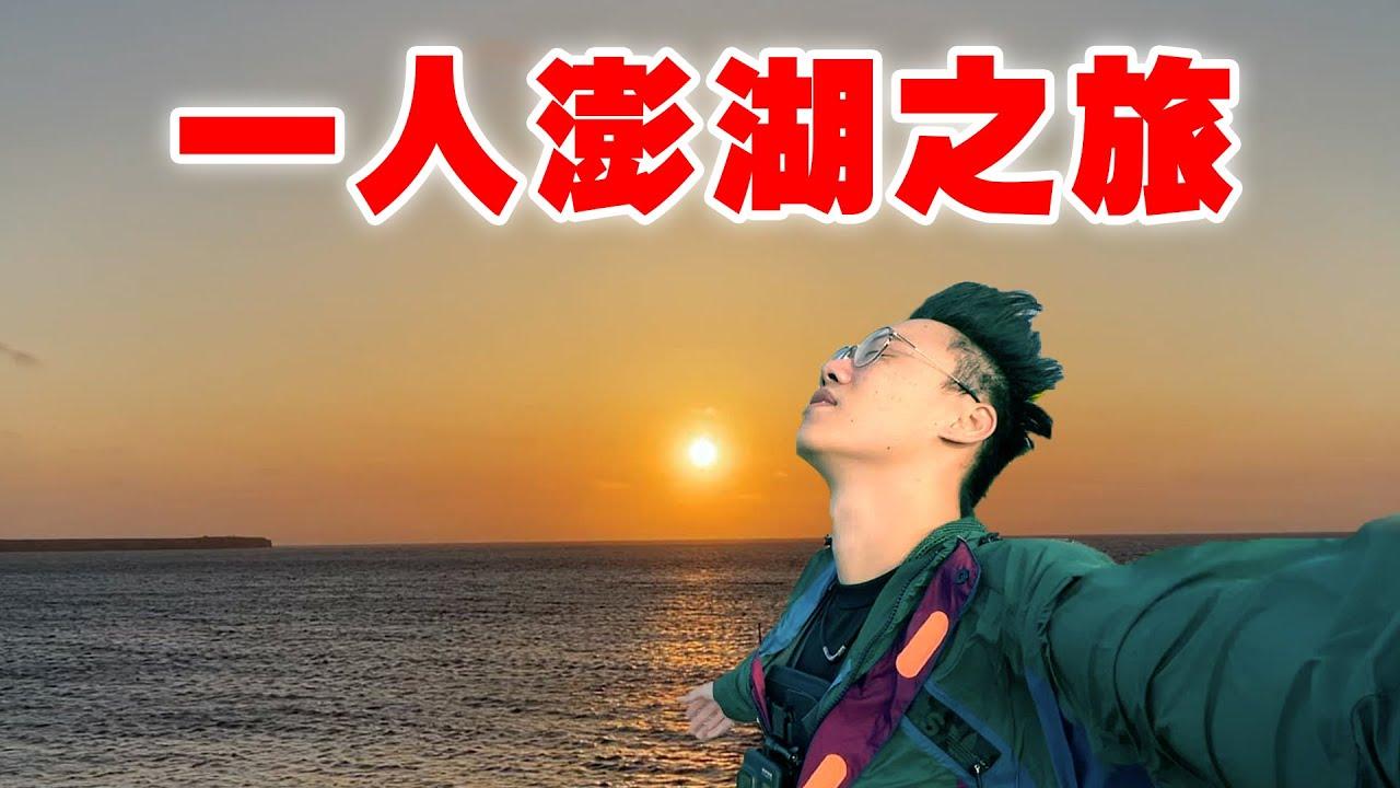 【英雄日常】EP67 澎湖寂靜旅程 孤僻人看我這部!
