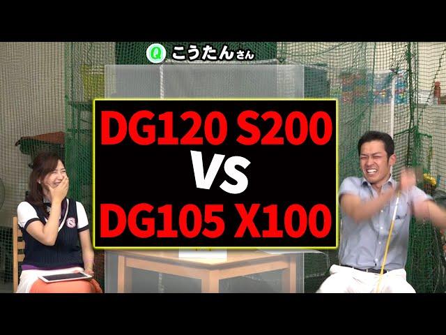 HS43m/s DG120 S200or軽いDG105 X100どっち?