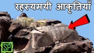चट्टानों पर बने प्राचीन काल के कुछ रहस्यमयी आकृतियाँ II Some Mysterious Shapes of Ancient Time