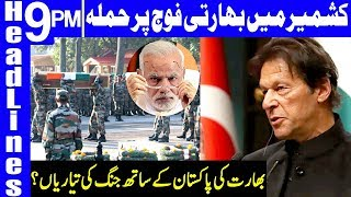 Is India going to attack Pakistan? | Headlines 9 PM | 15 February 2019 | Dunya News