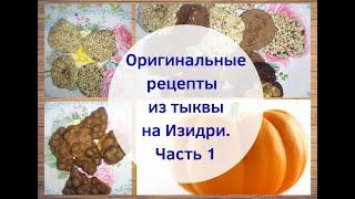 Оригинальные рецепты блюд из тыквы на сушилке для овощей Изидри Часть1 Кольцова Ирина