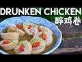 Drunken Chicken (醉鸡卷)