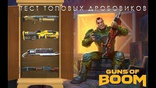 Выберем лучший дробовик в Guns of Boom!