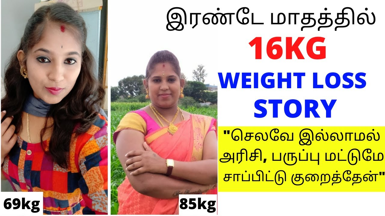 16kg WEIGHTLOSS IN 2 MONTHS பயங்கர INCH LOSS, FACE CHANGE பாருங்க! SUBSCRIBER STORY - DIET & TIPS