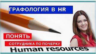 Графология в HR | Как понять истинное лицо сотрудника по его почерку за 5 минут