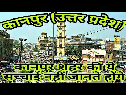 KANPUR (UTTAR PRADESH)!! KANPUR CITY!! KANPUR HISTORY!! KANPUR NAGAR DISTRICT!! NEAR LUCKNOW/ETAWAH