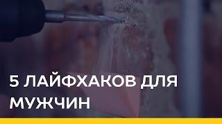 5 лайфхаков для мужчин [Якорь | Мужской канал]
