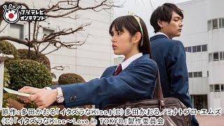 斗南大付属高校3年の相原琴子は落ちこぼれのF組だが、優秀クラスA組の中...