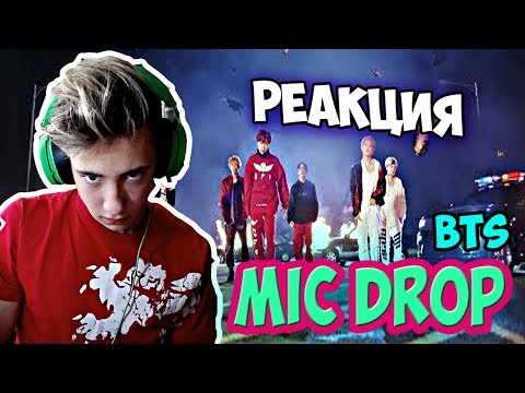 РЕАКЦИЯ НА  K-POP BTS - MIC Drop (Steve Aoki Remix) l ЛУЧШАЯ ПЕСНЯ (BTS Mic Drop)