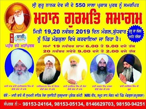 Live-Now-Gurmat-Kirtan-Samagam-From-Pind-Mandkula-Kapurthla-Punjab-20-Nov-2019