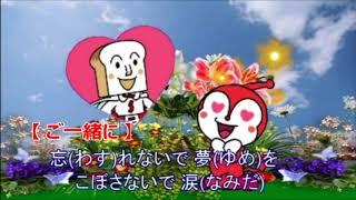 アニメ『それいけ!アンパンマン』主題歌 先週、音もだちの月美さんが 【...
