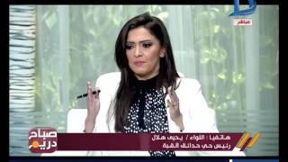 صباح دريم | رئيس حى حدائق القبة ردا على عدم تنفيذ قرارات الإزالة: لازم الشرطة تأمنا وتنزل معانا