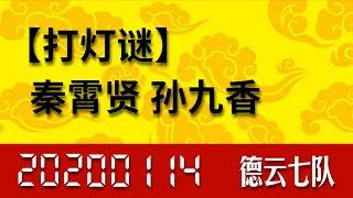 德云社2020 秦霄贤 孙九香《打灯谜》2020德云社(德云社最新相声)