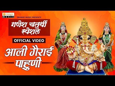 aali-gaurai-pahuni- -official-video- -ganesh-chaturthi-special- -shakuntala-jadhav---orange-music