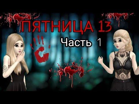????ПЯТНИЦА 13???? | ????ЧАСТЬ 1???? |Avakin Life | by Ava Pechenka |