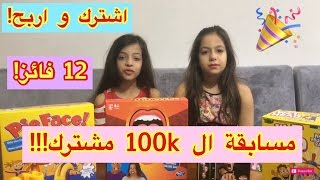 100k Subscribers Giveaway 🎉😱|😱🎉 !!مسابقة ال 100 ألف مشترك اشترك و اربح