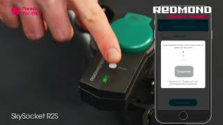 Как подключить умную розетку REDMOND SkySocket RSP-R2S к приложению Ready for Sky Guard?