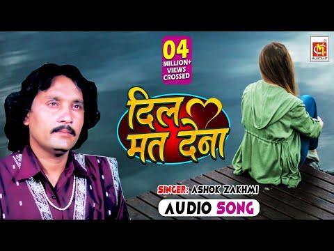 Dil Mat Dena || Ashok Zakhmi  ||  2017 New Song  ||  Musicraft