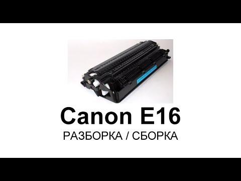как заправить картридж canon 108: