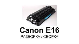 Как заправить картридж Canon E16, E30(Инструкция - мануал по профессиональной заправке и восстановлению картриджей Canon E16, E30. В этом видео мы..., 2012-10-04T18:50:35.000Z)