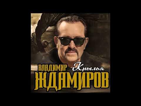 Владимир Ждамиров - Крылья/ПРЕМЬЕРА 2020