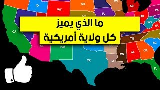 ما الذي يميز كل ولاية أمريكية من حيث الأفضل والأسوأ بين الولايات thumbnail