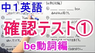 Download Video 【英語】中1-5 確認テスト①(be動詞編) MP3 3GP MP4