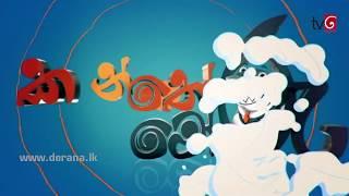 Kanthoru Moru | Ep 01 07th July 2018 Thumbnail