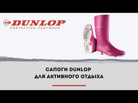 Стильные женские резиновые сапоги для города и поездок на природу: DUNLOP SPORT RETAIL