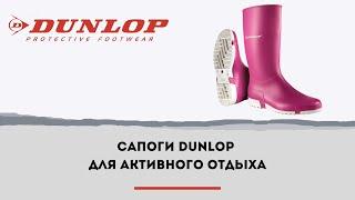 DUNLOP SPORT RETAIL стильные женские резиновые сапоги для города и поездок на природу