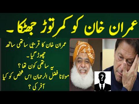 Imran Khan Close Party Member Left Him , What Maulana Fazal-ur-Rehman is  has Offered Him ,