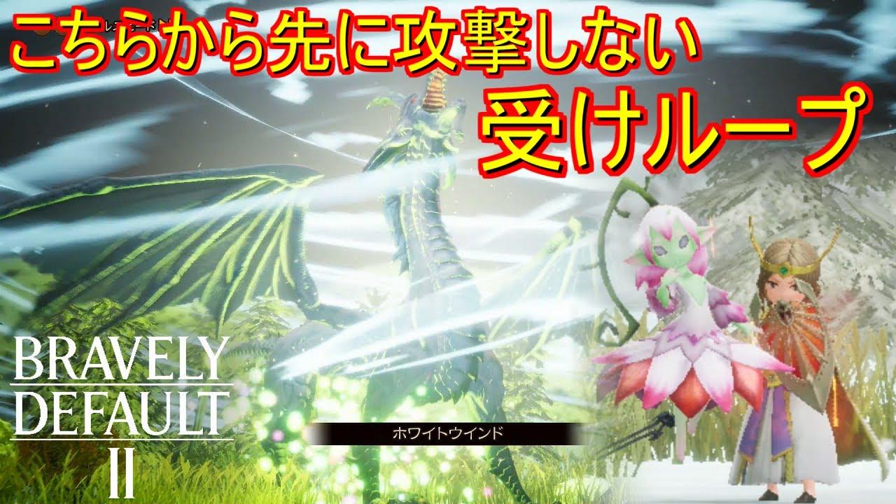 【BD2】反撃系を駆使して裏ボスを先に攻撃せずに撃破【ブレイブリーデフォルト2】