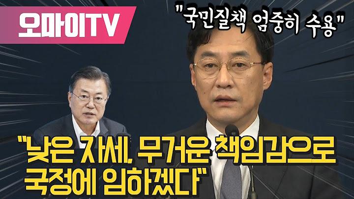 '민주당 참패' 문재인 대통령