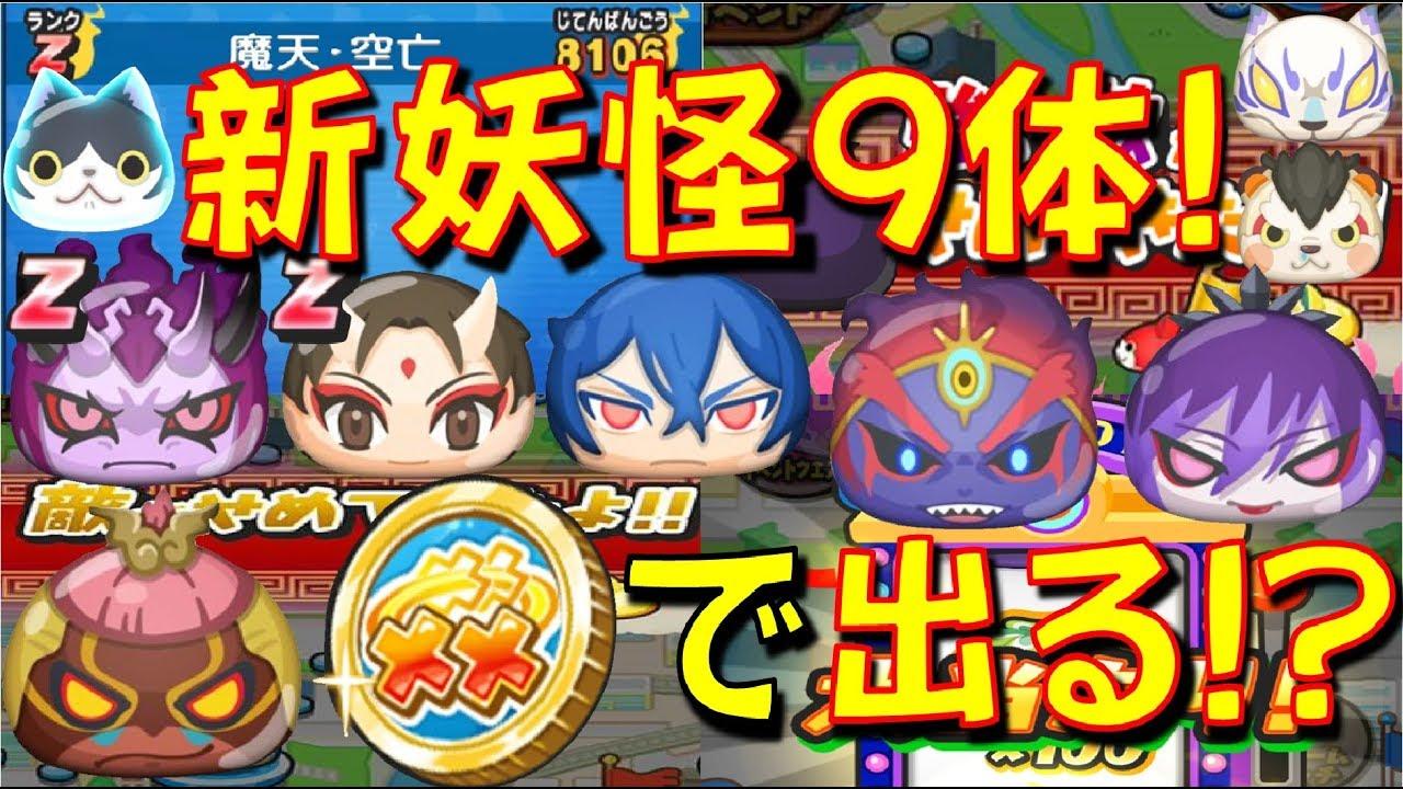【初Zランク2體同時追加!】妖怪ウォッチ4++連動イベントに追加 ...