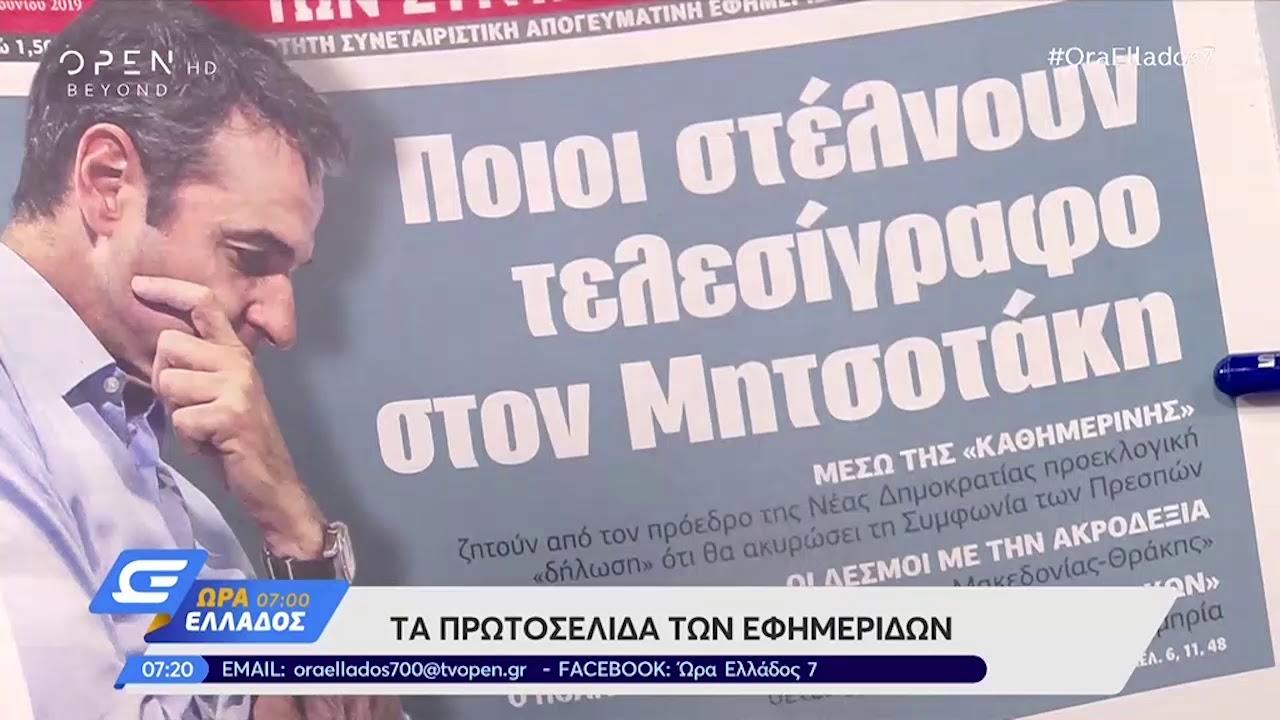 56faa3ac61f Εφημερίδες: Τα πρωτοσέλιδα 25/6/2019 - Ώρα Ελλάδος 07:00 | OPEN TV