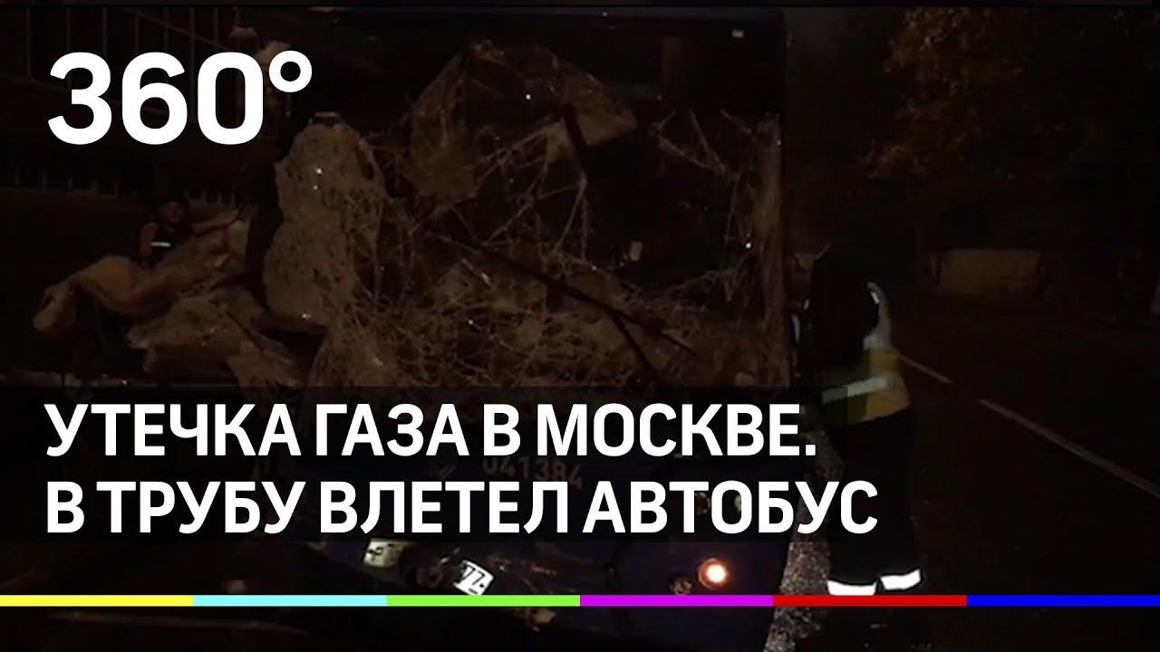 Утечка газа в Москве  Автобус из за которого всё началось