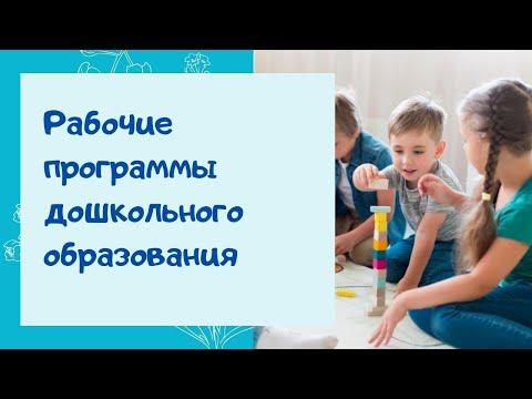 Рабочие программы дошкольного образования