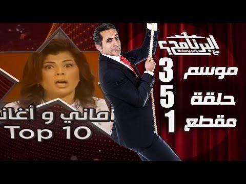 البرنامج - موسم 3 - اماني و اغاني - الحلقه 5 - جزء 1