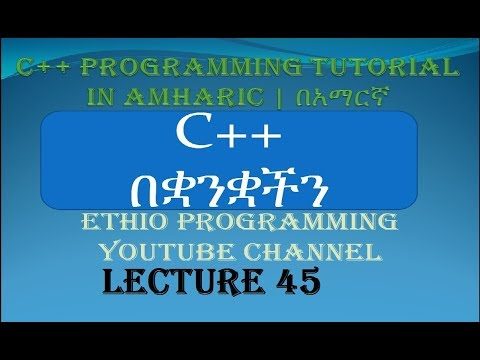 Lecture 45: C++ Programming function default argument local and global variable  in Amharic | በአማርኛ