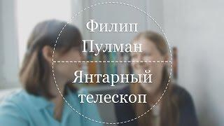 Трилогия Пулмана ||| «Янтарный телескоп»