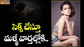 Kangana Ranuth Again Doing S*X | Latest Telugu Cinema News | Silver Screen