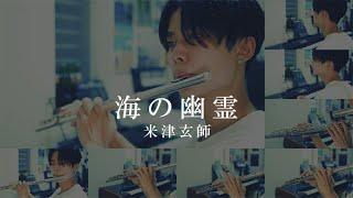 Cover images 【21Flutes+】海の幽霊/米津玄師 sprits of the sea kenshi yonezu