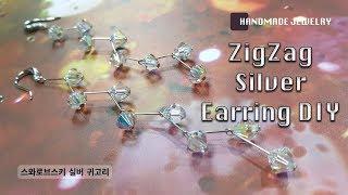 Handmade FashionJewelry | Swarovski Earring DIY | Jewelry DI…