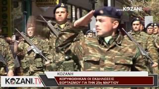 Ο εορτασμός της 25ης Μαρτίου στην Κοζάνη