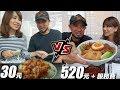 台客》銅板 VS 刷卡美食!【30元 vs 520元 滷肉飯】