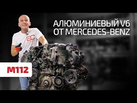Что не так с полностью алюминиевым V6 для Mercedes-Benz?